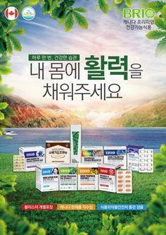 건강기능식품 브랜드 '브리오 비타민' 약국 입점 - 미래한국 Popup, Pop Up