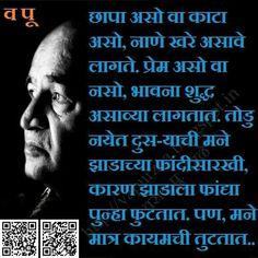 Marathi quote by kale va pu