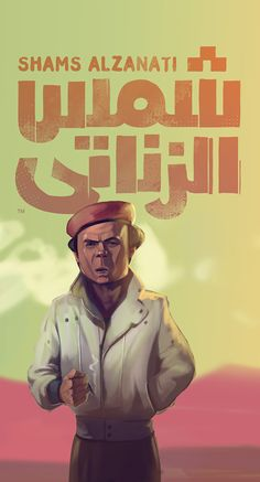 Shams El-Zanati on Behance