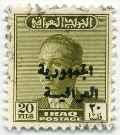 King Faisal II 20 fils overprinted for the republic, 1948
