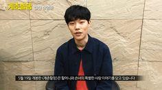 Korean Movie 계춘할망 (Canola, 2016) 류준열 응원 영상 (Ryu Jun-yeol's Cheering Video)