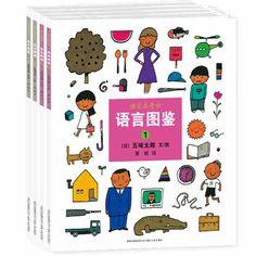 语言图鉴(全4册)——五味太郎绘本作品,展现语言的千变万……-tmall.com天猫 Children Books, Peanuts Comics, Chinese, Art, Children's Books, Art Background, Kunst, Performing Arts, Baby Books
