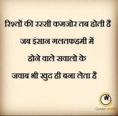 Hindi Quotes, Quotations, Brother Sister Quotes, Gulzar Quotes, Green Butterfly, Short Inspirational Quotes, Notes, Angel, Feelings