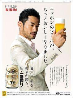 kirin beers advert 2015 - Google Search
