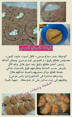 Arabic Sweets, Arabic Food, Plats Ramadan, Arabic Bread, Tunisian Food, Dog Food Recipes, Cooking Recipes, Fruit Decorations, Diy Food