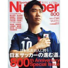Shinji Kagawa (Number)