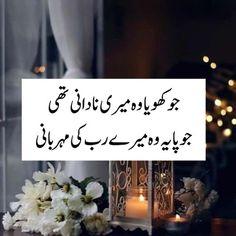jis ny alah ko paa liya us ny sb kuch paa liya bs bhut hy kafi hy zindagi guzarny k lye alah abbb Islamic Love Quotes, Muslim Quotes, Urdu Quotes, Poetry Quotes, Qoutes, Poetry Pic, Islamic Phrases, Islamic Messages, Whatsapp Status In Urdu