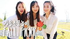 Fall picnic 가을소풍 ;) jeans & a white shirt style