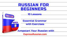 New course to jumpstart your Russian. Join us! Learn Russian Online, Online Courses, Grammar, Join, Exercise, Learning, Ejercicio, Studying, Tone It Up