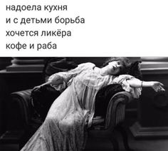 The child only fell asleep after 2 hours of dancing with a tambourine, a cat and a feather in pop . Funny Qoutes, Funny Quotes About Life, Love People, Funny People, Funny Expressions, Family Relations, Short Poems, Funny Stories, Famous Quotes