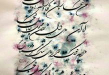 متن کامل شعر من کجا باران کجا و راه بی پایان کجا از پوریا سوری Beautiful Lines Watercolor Tattoo Beautiful