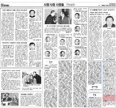 (오른쪽 아래) 동아일보 1996년 7월 25일 39면 [부음]란에, 박우순/박원순 형제의 모친상을 알리는 부고가 떴다! 그런데, 박원순은 모친이 1985년에 돌아가셨다고 했다. 까도까도 똥구라만... 39면 전체를 캡처했다. (사진을 클릭하면 큰 사진을 볼 수 있다.)