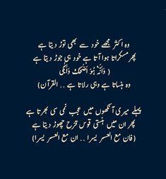 💔 😢 💔 Allah... ♥ Allah Quotes, Urdu Quotes, Islamic Quotes, Beautiful Flowers Wallpapers, Sufi, Flower Wallpaper, Poetry, Feelings, Sayings