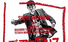 "Matsuda Shota spielt Hauptrolle im ""Dias Police Ihou Keisatsu"" Drama und Film - http://sumikai.com/jdorama/matsuda-shota-spielt-hauptrolle-im-dias-police-ihou-keisatsu-drama-und-film-121115/"