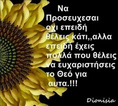 Best Quotes, Life Quotes, Orthodox Christianity, Jesus Loves Me, Greek Quotes, Faith In God, Jesus Christ, Prayers, Religion