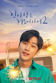 Poster Individu My First First Love 2 Hello My Love, Love K, My True Love, B1a4 Jinyoung, Cnblue, Kdrama, Korean Drama Movies, Korean Actors, Korean Dramas