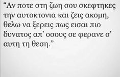 Οι quotes_and_more κοινοποίησαν μια δημοσίευση στο Instagram • Ακολουθήστε τους λογαριασμούς τους για να δείτε 2,858 δημοσιεύσεις. Greek Quotes, Math Equations, Instagram