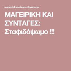 ΜΑΓΕΙΡΙΚΗ ΚΑΙ ΣΥΝΤΑΓΕΣ: Σταφιδόψωμο !!!