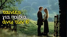 The Princess Bride - I think this is my all time favorite! Princess Bride Quotes, The Princess Bride, Dating Tumblr, Dating Memes, Dating Funny, Steve Jobs, Best Romantic Comedies, The Ancient Magus Bride, Boogie Nights