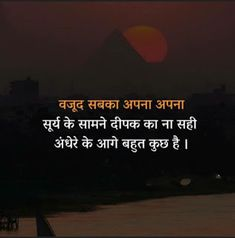 ऐसे ही सुविचार रोजाना पढ़ने के लिए हमें अभी फॉलो करें। Thoughts In Hindi, Good Thoughts Quotes, Daily Thoughts, Positive Quotes Wallpaper, Quotes Positive, Motivational Picture Quotes, Inspiring Quotes, Impress Quotes, Swag Words