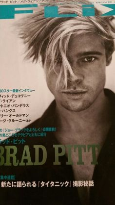 Brad Pitt on the cover of Flix.