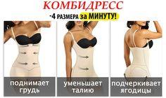 Комбидресс Slim Shapewear - http://vipmodnica.ru/kombidress-slim-shapewear/