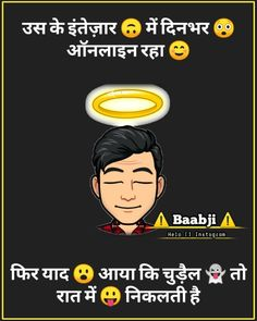 Hindi funny memea and jokes Funny Quotes In Hindi, Jokes In Hindi, Jokes Quotes, Best Quotes, Funny Memea, Some Funny Jokes, Good Jokes, Crazy Jokes, Crazy Facts