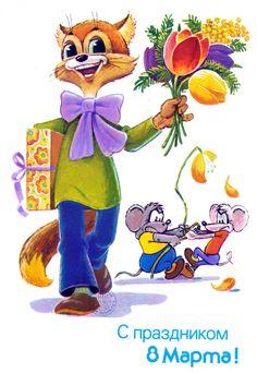 Кот Леопольд поздравляет с праздником всех женщин. Художник: Зарубин.
