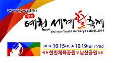 예천세계활축제는 2014.10.15-10.19까지 예천읍 한천공원과 남산공원 일대에서 개최됩니다