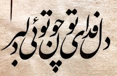 Persian Calligraphy, Islamic Calligraphy, Calligraphy Art, Persian Tattoo, Best Urdu Poetry Images, Persian Quotes, Persian Motifs, Text On Photo, Winter Beauty
