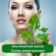 Альгинатная  маска Супер ревитализант с экстрактом ламинарии, аминокислотой Таурин и порошком мяты для быстрого восстановления кожи.
