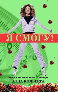 М.: Триада, 2011, 416 с., ISBN 978-5-86181-471-3  Новая книга Дона Колберта о том, как, не изнуряя себя жесткими диетами и образом жизни на грани аскетизма, сбросить лишний вес, восстановить здоровье и обрести радость и душевный покой. Автор убежден, что в долговременной перспективе практически любая диета – это лишь путь к неверию в то, что можно похудеть, к разочарованию и даже к депрессии. Но он нашел терапевтический подход, который открывает дорогу к успеху – причем успеху на всю жизнь.