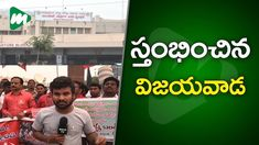 AP Bandh | Left Party Leaders Face To Face Over AP Bandh | Vijayawada | MOJO TV AP Bandh: Left Party Leaders Face To Face Over AP Bandh  Vijayawada.  #APBandh #BudgetProtest #BandhInVijayawada #MOJOTV  MOJO TV India's First Mobile Generation News Channel is THE next generation of news! It is Indias First MOBILE.NEWS.REVOLUTION.  MOJO TV redefines the world of news. MOJO TV delivers to the sophisticated audience local and global news content on a real-time basis. It is no longer about…