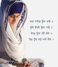 Sikh Quotes, Gurbani Quotes, Punjabi Quotes, Hindi Quotes, Guru Granth Sahib Quotes, Sri Guru Granth Sahib, Good Thoughts Quotes, Life Thoughts, Baba Deep Singh Ji