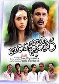 Marykkundoru Kunjaadu Malayalam Movie Online - Dileep, Bhavana, Biju Menon, Vijayaraghavan and Vinaya Prasad. Directed by Shafi. Music by Berny-Ignatius. 2010 ENGLISH SUBTITLE