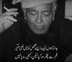 urdu poetry romantic in english ; Love Poetry Images, Poetry Pic, Best Urdu Poetry Images, Sufi Poetry, Poetry Quotes In Urdu, Urdu Poetry Romantic, Love Poetry Urdu, Urdu Quotes, Qoutes