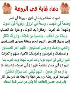 يارب Duaa Islam, Islam Hadith, Islam Quran, Islamic Love Quotes, Muslim Quotes, Black Magic Book, Little Prayer, Coran Islam, Peace Be Upon Him