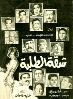 Egypt movie, 1967 Cinema Posters, Film Posters, Egypt Movie, Egyptian Movies, Egyptian Actress, Old Egypt, Old Movies, Classic Movies, Film Movie