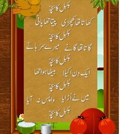 Urdu poems for Kids. Collection of modern poems, classical poems for children written by a variety of poets such as Christina Rossetti, Robert Louis Stevenson, and Edward Lear. Poems for Kids in Urdu Urdu Poems For Kids, Funny Poems For Kids, Father's Day Deals, Baby Poems, Urdu Stories, Rhymes For Kids, Creating A Business, Kids Writing, Stories For Kids