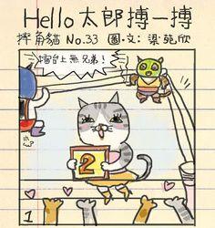 畢幸不幸轉轉轉: Hello太郎搏一搏(33) 摔⻆貓