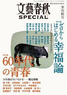 文藝春秋SPECIAL14