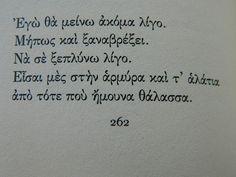 Δημουλα Break Up Quotes, Me Quotes, Funny Quotes, Qoutes, Wattpad Quotes, Love Actually, Greek Words, Special Quotes, Greek Quotes