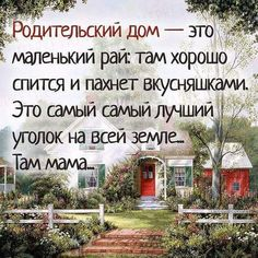 Relationship Quotes, Life Quotes, Russian Quotes, Laws Of Life, Reality Of Life, Good Morning Photos, Wonder Quotes, Different Quotes, Just Smile