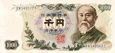 旧紙幣・伊藤博文の千円札の価値や買取の相場について