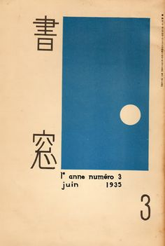 Shoso magazine No.3, Japan, 1935