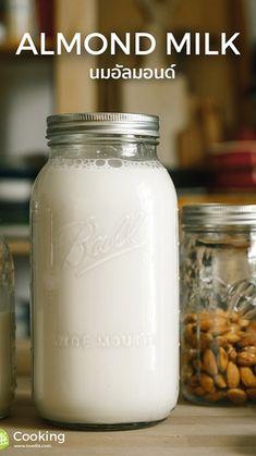 นมอัลมอนด์ น้ำนมที่คั้นจากเมล็ดอัลมอนด์ ที่อุดมไปด้วยคุณค่าและสารอาหารมากมาย ให้พลังงานต่ำ มีไขมันดี นมอัลมอนด์จึงเป็นเครื่องดื่มที่ได้รับความนิยมในหมู่คนรักสุขภาพ แถมเป็นนมจากพืช ทางเลือกนึงสำหรับคนที่กินมังสวิรัติ และคนที่แพ้แลคโตสในนมวัวอีกด้วย Healthy Menu, Healthy Recipes, Almond Milk, Mason Jars, Cooking, Cucina, Kochen, Healthy Eating Recipes, Cuisine