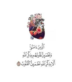 islam and quran image Beautiful Islamic Quotes, Arabic Love Quotes, Self Love Quotes, Reminder Quotes, Words Quotes, Ramadan Messages, Funny Quotes In Urdu, Islam Beliefs, Islam Muslim