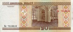 Belarusian bank notes