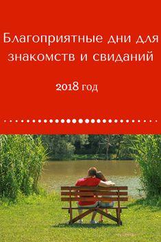 Благопрятные дни для знакомства знакомства рсширенный поиск