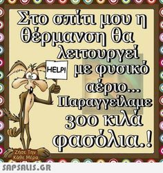 Funny Greek Quotes, Minion Jokes, Great Words, Just For Laughs, Funny Photos, Funny Texts, The Funny, Lol, Sayings